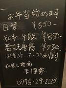 福井居酒屋 和食と地酒 本伊勢 居酒屋 飲み屋 酒 宴会